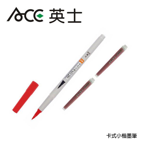 ※亮點OA文具館※ACE 英士 卡式小楷墨筆 紅