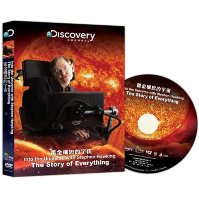Discovery-霍金構思的宇宙DVD