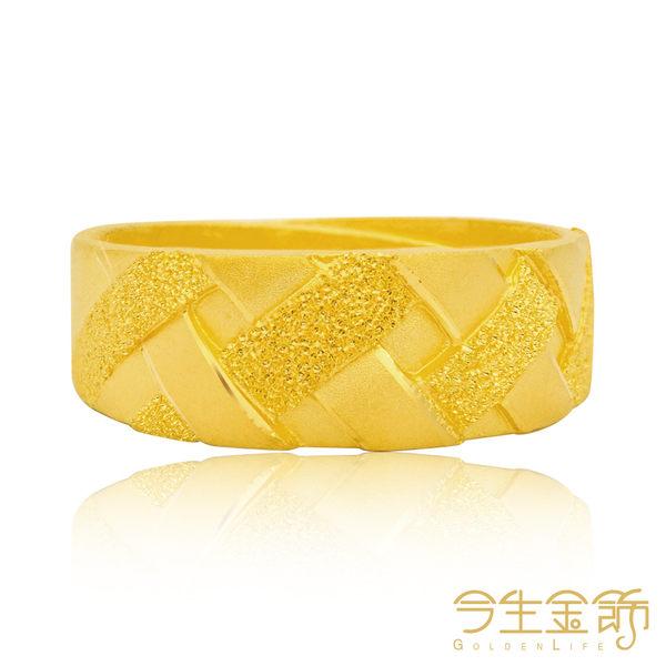 今生金飾 駿雅男戒 純黃金戒指