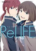 ReLIFE 重返17歲(5)