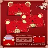 紅包袋 過年紅包利是封個性新年2020年創意紅封包高檔兒童壓歲包鼠年紅包【快速出貨全館免運】
