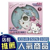 Hello Kitty CD-R 52X 10片 白金片 空白燒錄片 CD 光碟 空白光碟片 燒錄片 藍色