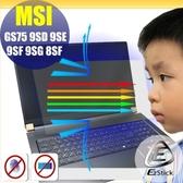 ® Ezstick MSI GS75 9SD 9SE 9SG 9SF 8SF 防藍光螢幕貼 抗藍光 (可選鏡面或霧面)