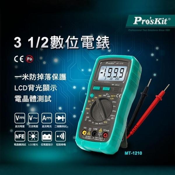 耀您館★台灣ProsKit數位電錶MT-1210晶體測試LCD背光3用電表2MΩ電池二極體電晶體數字萬用表數顯防燒