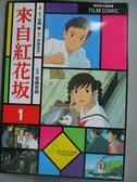【書寶二手書T1/漫畫書_JRK】來自紅花阪 1原價_160_宮崎駿GHIBLI