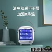 小風扇迷你小空調USB制冷神器便攜式家用小型辦公室學生宿舍床上桌面電風扇大風力靜音加濕降溫