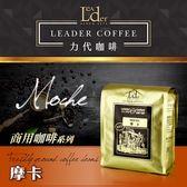 【力代】商用摩卡咖啡豆 (400g/包)
