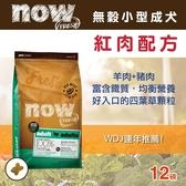 【毛麻吉寵物舖】Now! 紅肉無穀天然糧 小型犬配方-12磅-狗飼料/WDJ推薦/狗糧