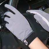 夏天防曬手套男士開車防滑夏季薄款冰絲透氣防紫外線短款戶外騎行