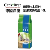 德國凱優Cat's Best-粗顆粒木屑砂(藍標崩解型) 40L/22kg