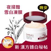 NARUKO紅薏仁健康雪白晚安凍膜80g