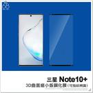 三星 Note10+ 3D曲面 縮小版 可指紋辨識 玻璃貼 鋼化玻璃貼 保貼 非軟膜 保護貼 邊膠 絕不卡殼