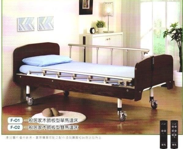 電動病床/電動床 立明交流電力可調整式病床 (未滅菌)一般木飾板F02-雙馬達【12期零利率】