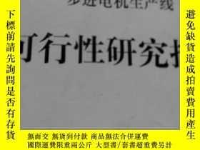 二手書博民逛書店天津市第二手錶廠引進指針式石英電子手錶用印刷電路板與步進電機生產