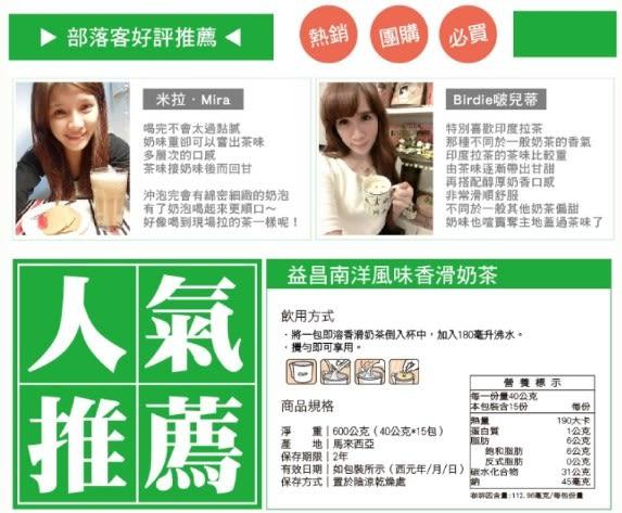 益昌南洋拉茶風味香滑奶茶600g [MO71000554] 千御國際