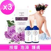 【愛戀花草】紫玫瑰+蘭花+百合花 按摩護膚精油 (30ML / 三瓶組)