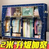 框架防潮布藝衣櫃組裝衣櫥鋼管加厚布衣櫥卡通衣櫃容量板式布料 玩趣3C