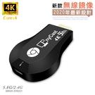 【第十代AnyCast四核心4K款】超清高速雙頻5G全自動無線影音鏡像器(送4大好禮)