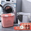 塑膠髒衣籃髒衣服收納筐衛生間放衣物洗衣籃家用髒衣簍【君來佳選】