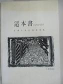 【書寶二手書T5/藝術_JLE】這本書_黃俊郎