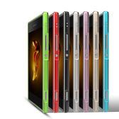Sony XZ XZS 手機殼 金屬邊框 保護殼 鎖螺絲二合一手機保護框 超薄防摔硬邊框 金屬殼