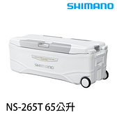 漁拓釣具 SHIMANO NS-265T 三面真空 65L [硬式冰箱]