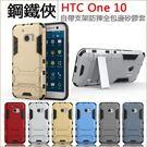 鋼鐵俠 HTC One 10 手機殼 防摔 矽膠套 htc 10 手機套 HTC M10 保護殼 自帶支架 保護套 軟殼