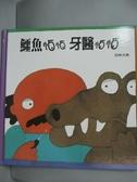 【書寶二手書T8/少年童書_YHX】鱷魚怕怕牙醫怕怕_五味太郎