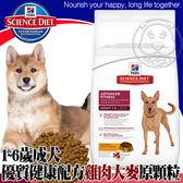 【培菓平價寵物網 】美國Hills希爾思》成犬優質健康原顆粒雞肉大麥15kg33.06磅/包