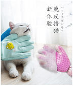 擼貓手套貓咪除毛梳寵物洗澡刷狗狗刷子貓掉毛刷粘毛用品擼毛神器 優家小鋪