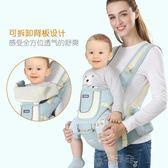 嬰兒背帶腰凳前抱式多功能四季寶寶兒童坐凳抱娃單凳通用抱娃神器 【品質保證】