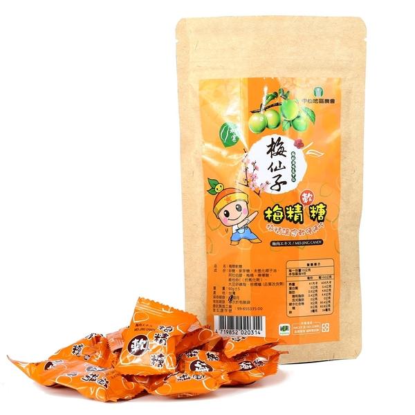 【甲仙農會】有機梅精軟糖 60g/包