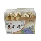 【花蓮市農會】有機十穀刀削麵375公克/包