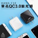 快速 充電頭 QC 3.0 快充 充電器 旅充頭 插頭 馬卡龍 豆腐頭 C10 手機 平板 USB 充電座 HANG