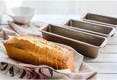 蛋糕模具象本金色長條吐司模具不粘烘焙磅蛋糕面包盒不沾烤盤小烤箱用烘培 米蘭潮鞋館YYJ