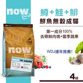 【SofyDOG】Now! 鮮魚無穀天然糧 成貓配方(4磅) 貓飼料 貓糧 抗敏