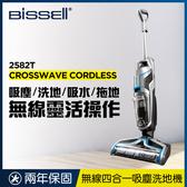 【24期0利率】美國 Bissell 必勝 無線版 四合一吸塵洗地機 2582T Crosswave 公司貨