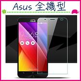 Asus 全機型 非滿版鋼化玻璃膜 ZenFone 5z ZF6 ZenFone7 9H硬度 螢幕保護貼 防爆鋼化膜