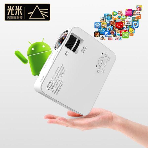投影儀 小型家用投影儀wifi家庭影院 便攜式智慧投影機 手機無線辦公教學MKS 夢藝家