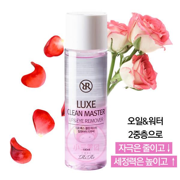 韓國 RiRe 奢華玫瑰眼唇卸妝液100ml【小三美日】不薰眼配方