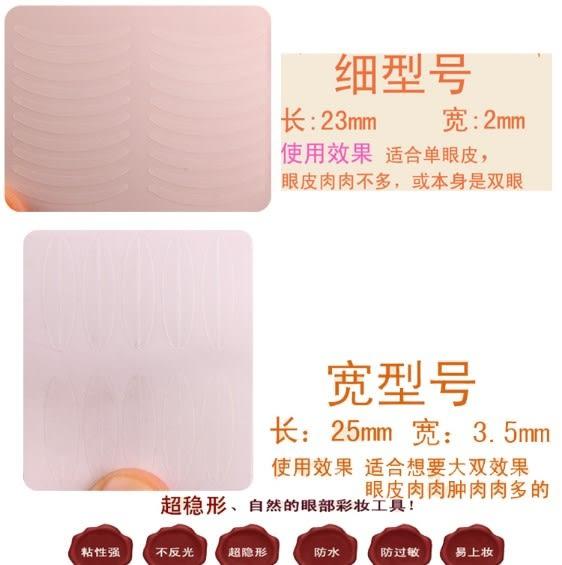 [協貿國際] 便攜裝透明雙眼皮貼隱形雙眼皮貼 (15個價)