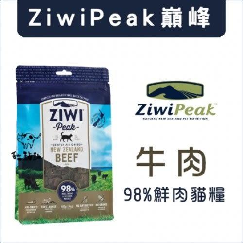ZiwiPeak巔峰〔98%鮮肉貓糧,牛肉,400g〕