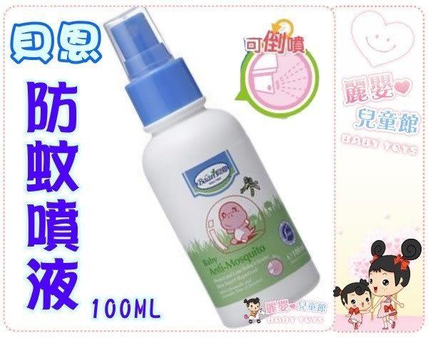 麗嬰兒童玩具館~貝恩-寶寶的呵護-嬰兒防蚊噴液100ML*防蚊最新款,隨身攜帶便利!可倒立噴