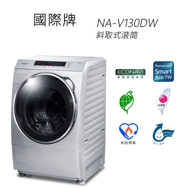 【含基本安裝】國際牌 Panasonic NA-V130DW-L 斜取式變頻滾筒洗衣機