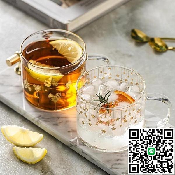 水杯家用高硼硅耐熱防爆高溫平底玻璃杯杯帶把咖啡杯【海闊天空】
