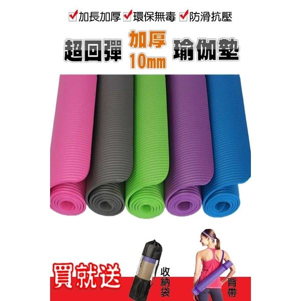 10mm加厚NBR瑜珈墊 加寬 多功能 運動 健身 防滑 (送綁帶+網袋)