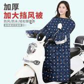 電動摩托車擋風被加絨加厚保暖電瓶自行車電車擋風罩加大防風 名購居家