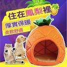 鳳梨造型 狗窩 超可愛造型寵物窩 鳳梨狗窩 鳳梨貓窩 造型狗窩 造型貓窩 汪星人 喵星人 寵物睡窩