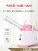 金稻蒸臉器冷熱雙噴臉部加濕器補水神器保濕噴霧器美容儀家用面部 怦然心動