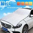 汽車遮陽板 汽車遮陽簾遮陽板SUV越野轎車引擎蓋半罩車衣遮陽擋汽車遮陽防曬 宜品居家